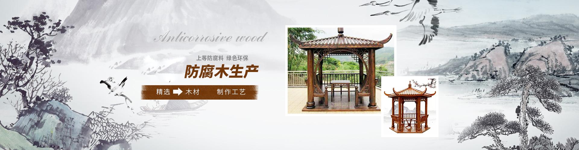 重庆防腐木